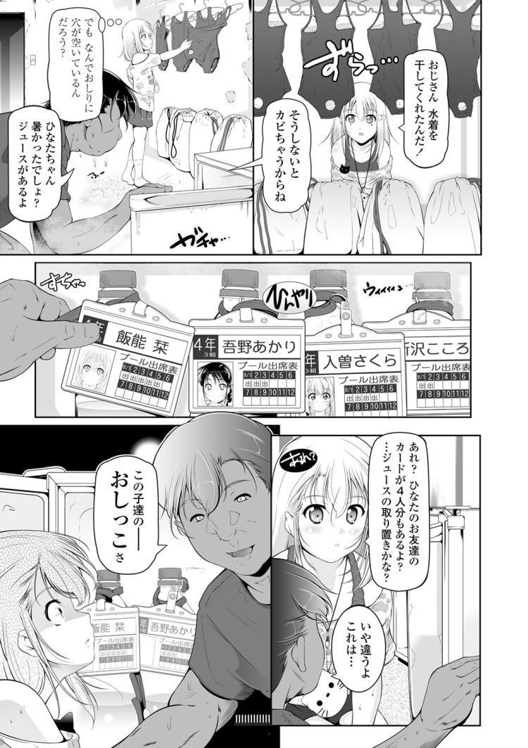 おじさんと体液交換エロ漫画 ヌける無料漫画喫茶003
