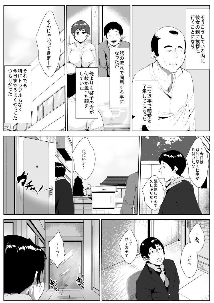 娘に手を出す父親 心理エロ漫画 ヌける無料漫画喫茶003