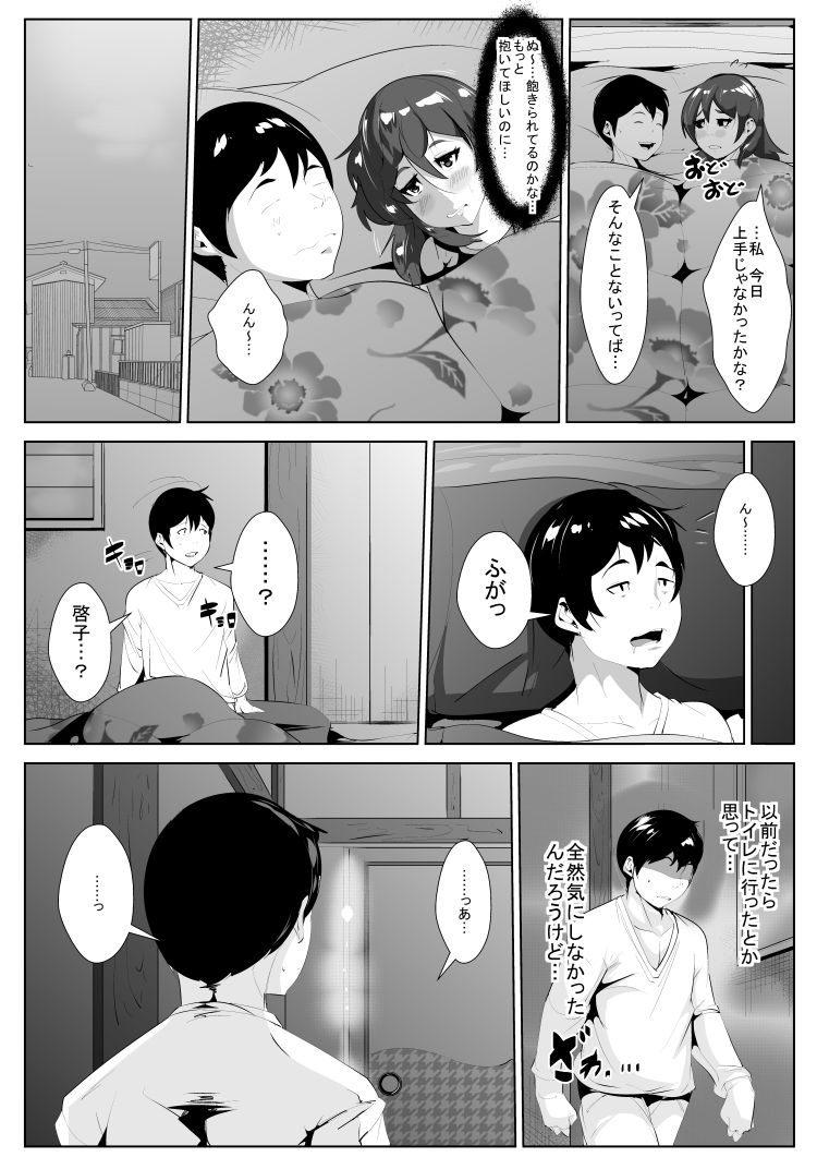 娘に手を出す父親 心理エロ漫画 ヌける無料漫画喫茶011