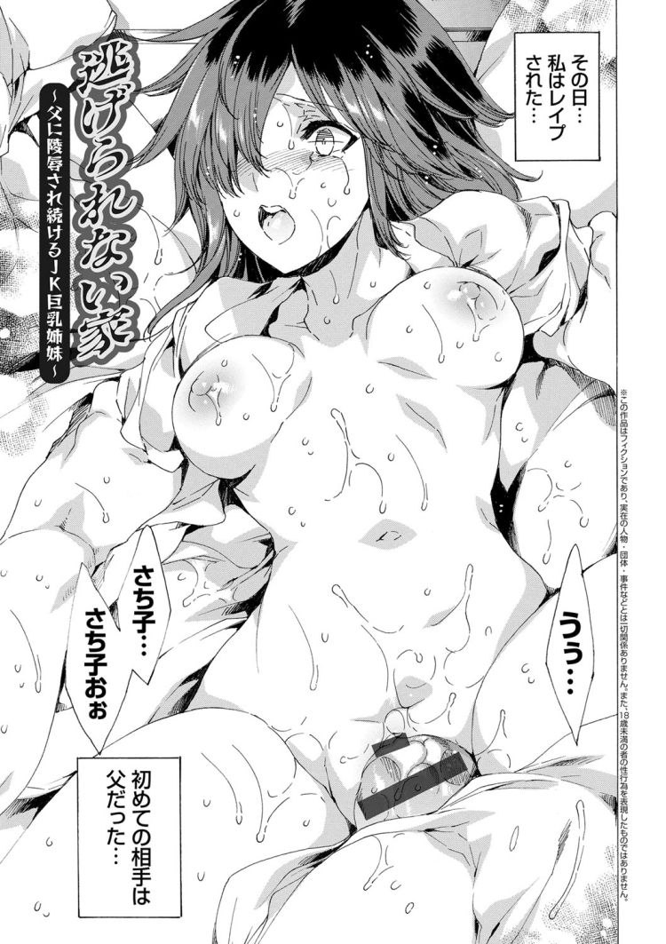 性的虐体 父親エロ漫画 ヌける無料漫画喫茶001