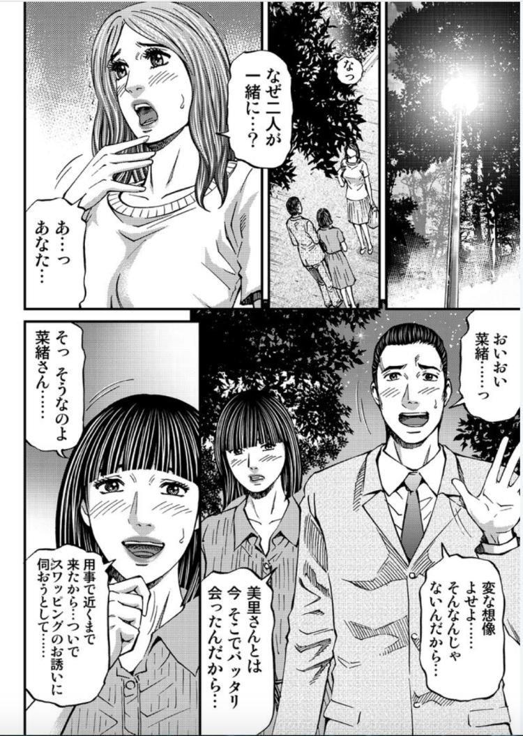 ヒトヅマパラdaisuエロ漫画 ヌける無料漫画喫茶002