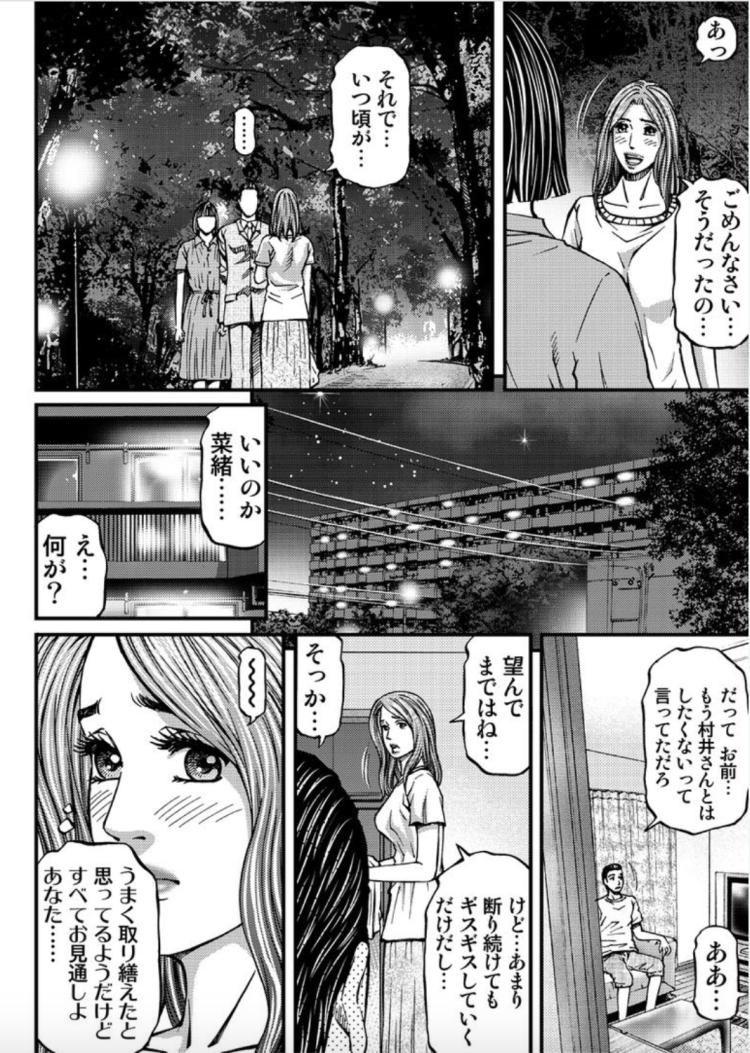 ヒトヅマパラdaisuエロ漫画 ヌける無料漫画喫茶004