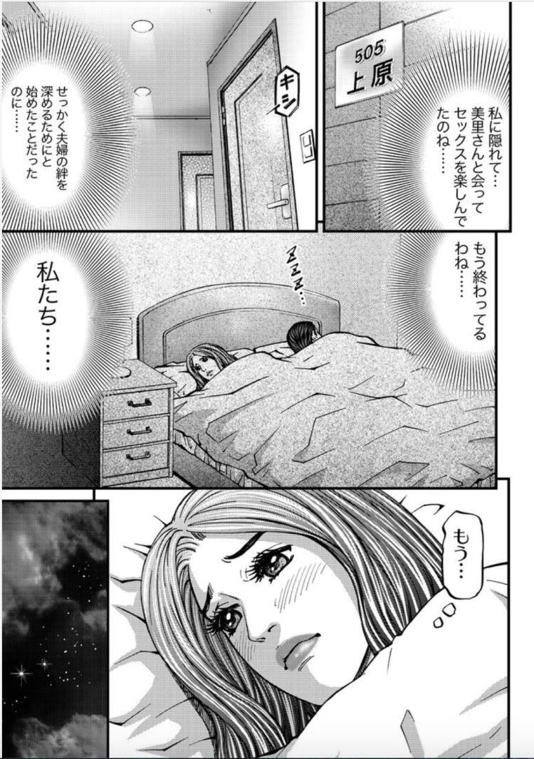 ヒトヅマパラdaisuエロ漫画 ヌける無料漫画喫茶005