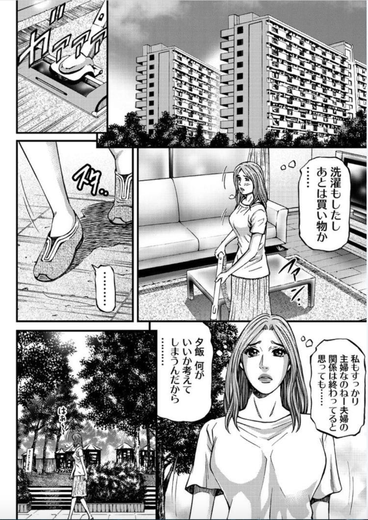 ヒトヅマパラdaisuエロ漫画 ヌける無料漫画喫茶006