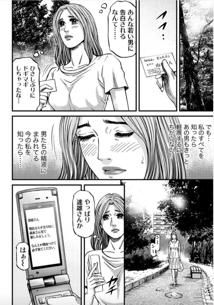 ヒトヅマパラdaisuエロ漫画 ヌける無料漫画喫茶010