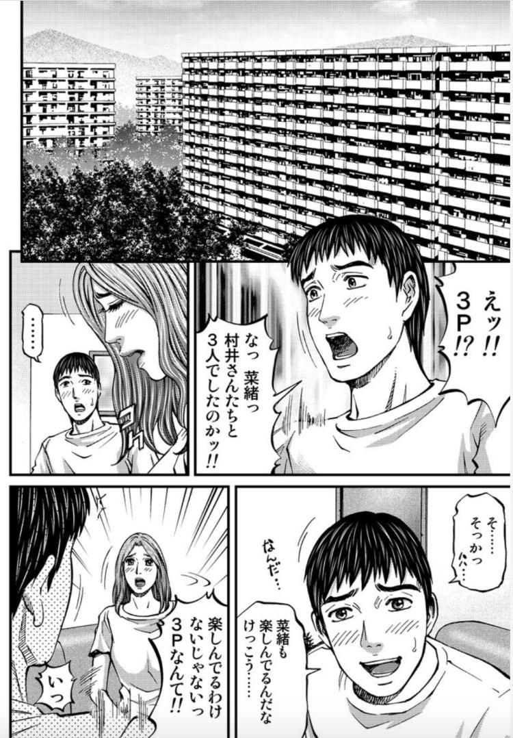 ヒトヅマパラdaisuエロ漫画 ヌける無料漫画喫茶012