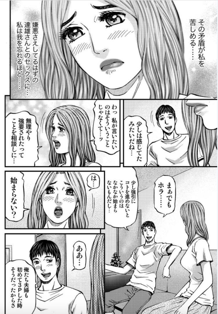 ヒトヅマパラdaisuエロ漫画 ヌける無料漫画喫茶014