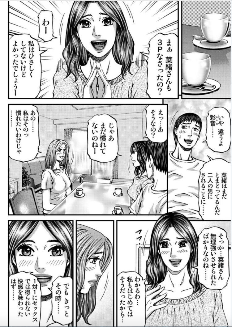 ヒトヅマパラdaisuエロ漫画 ヌける無料漫画喫茶016