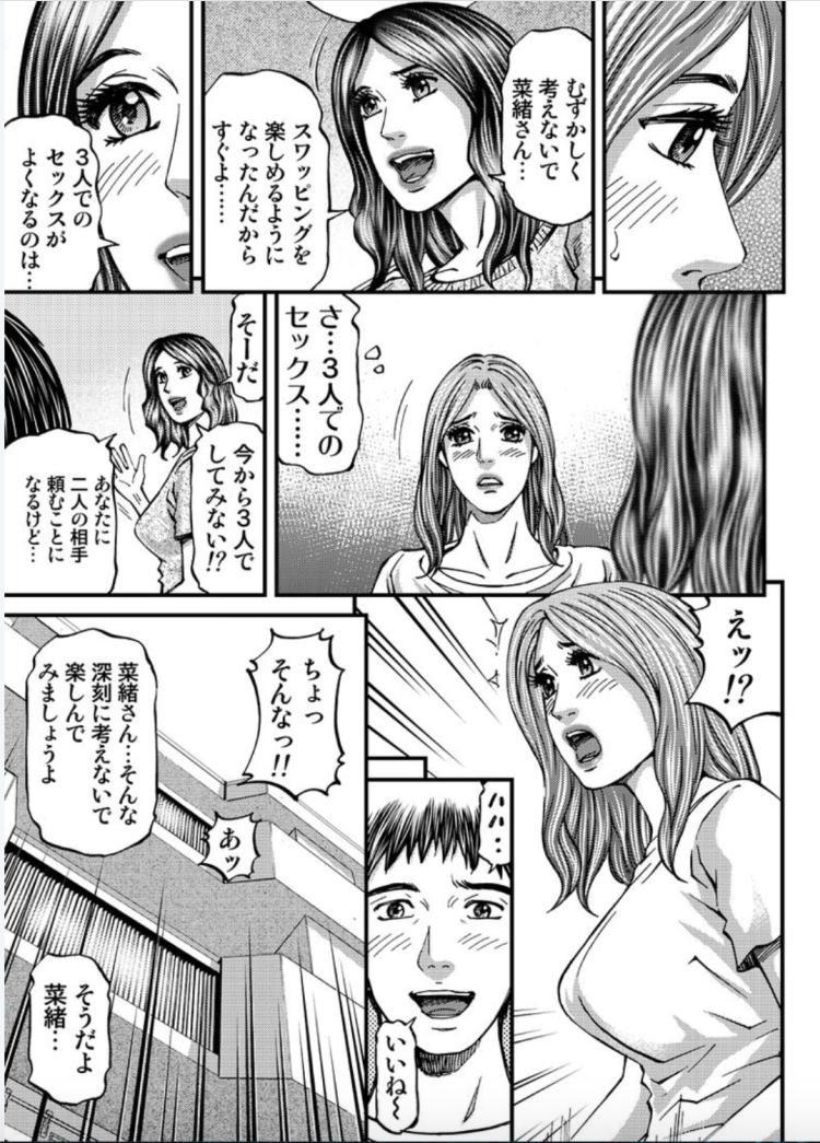 ヒトヅマパラdaisuエロ漫画 ヌける無料漫画喫茶017