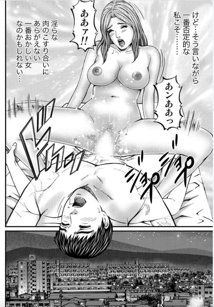 ヒトヅマパラdaisuエロ漫画 ヌける無料漫画喫茶024