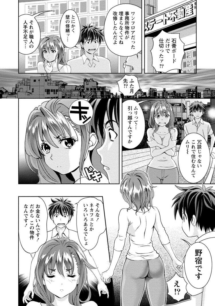 隣人トラブルエロ漫画 ヌける無料漫画喫茶002