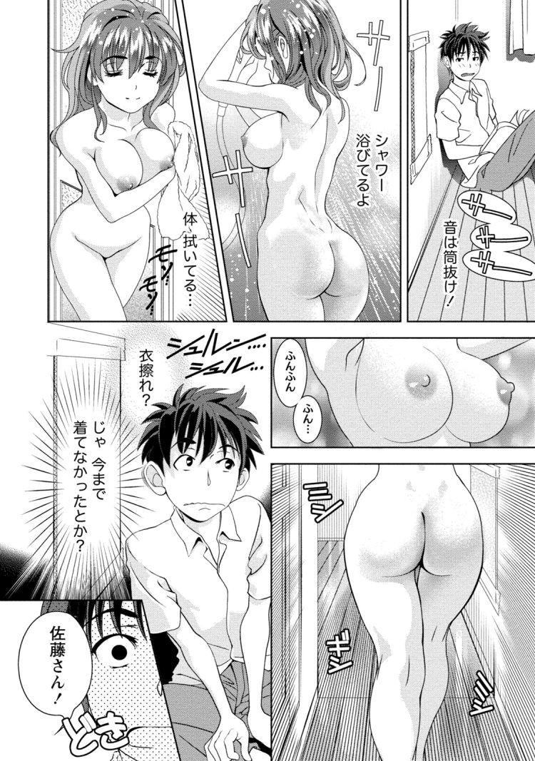 隣人トラブルエロ漫画 ヌける無料漫画喫茶006