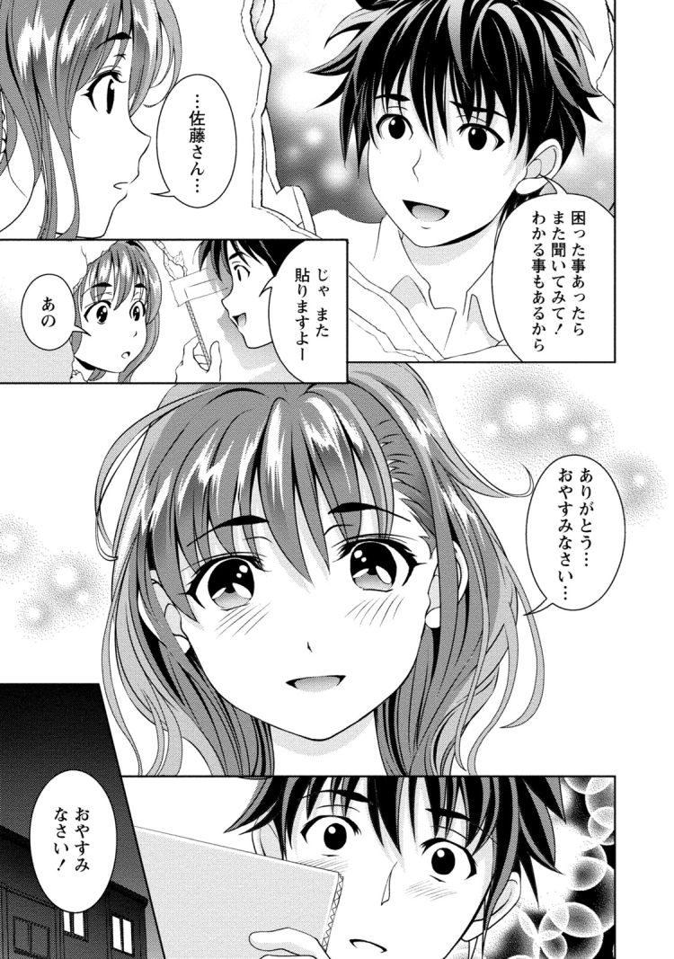 隣人トラブルエロ漫画 ヌける無料漫画喫茶009