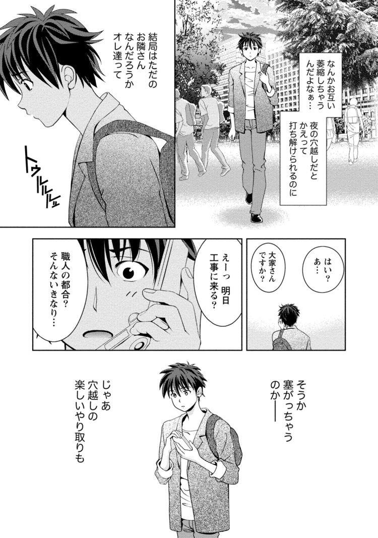 隣人トラブルエロ漫画 ヌける無料漫画喫茶011