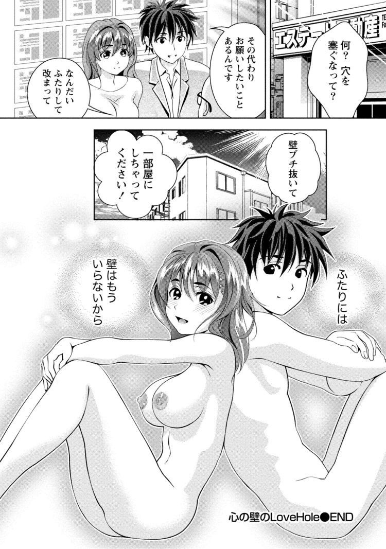 隣人トラブルエロ漫画 ヌける無料漫画喫茶024