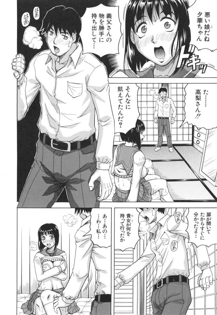 jkパン見せ 自撮りエロ漫画 ヌける無料漫画喫茶016