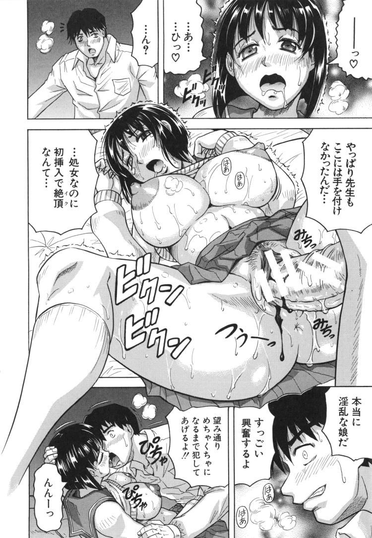 jkパン見せ 自撮りエロ漫画 ヌける無料漫画喫茶028