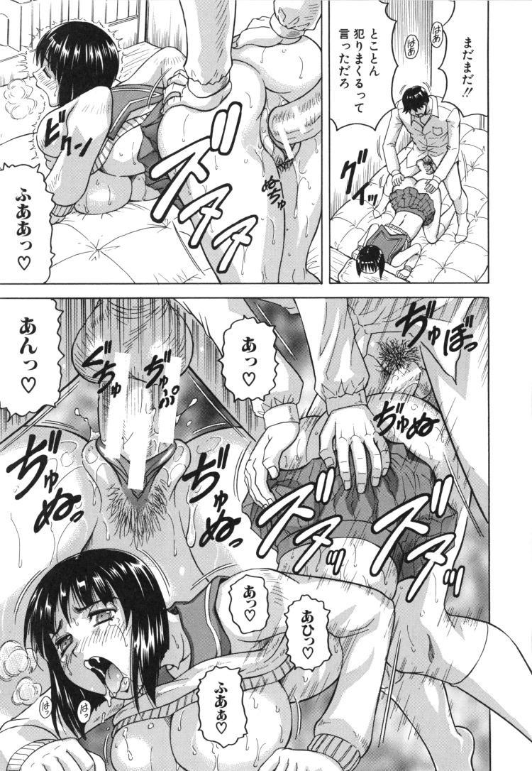jkパン見せ 自撮りエロ漫画 ヌける無料漫画喫茶033
