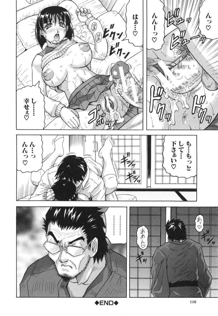 jkパン見せ 自撮りエロ漫画 ヌける無料漫画喫茶038