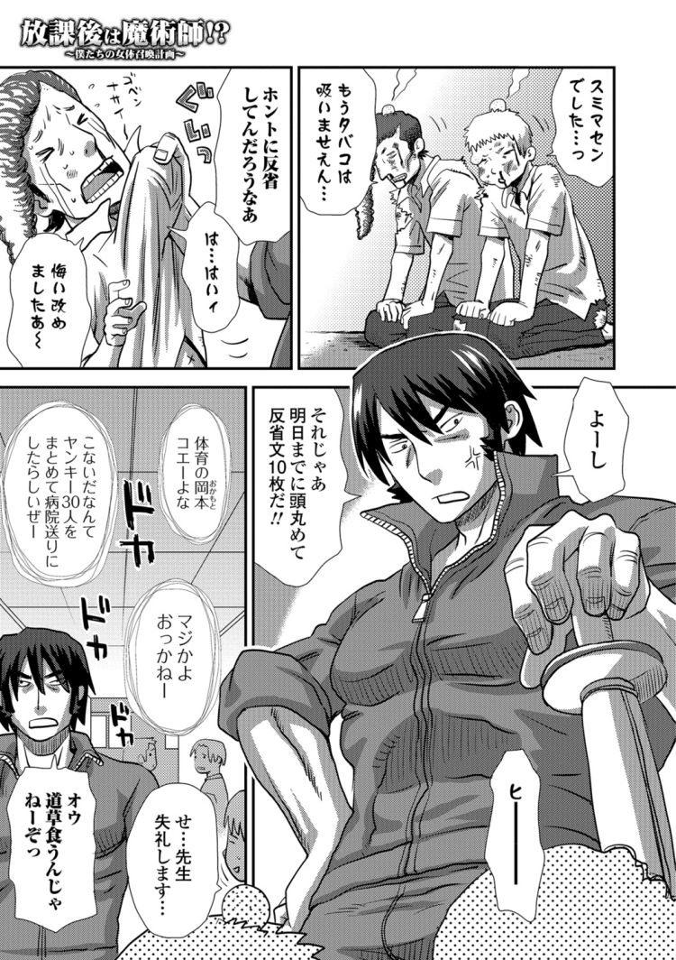 ニョタイカエロ漫画 ヌける無料漫画喫茶001