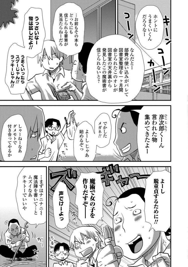 ニョタイカエロ漫画 ヌける無料漫画喫茶003