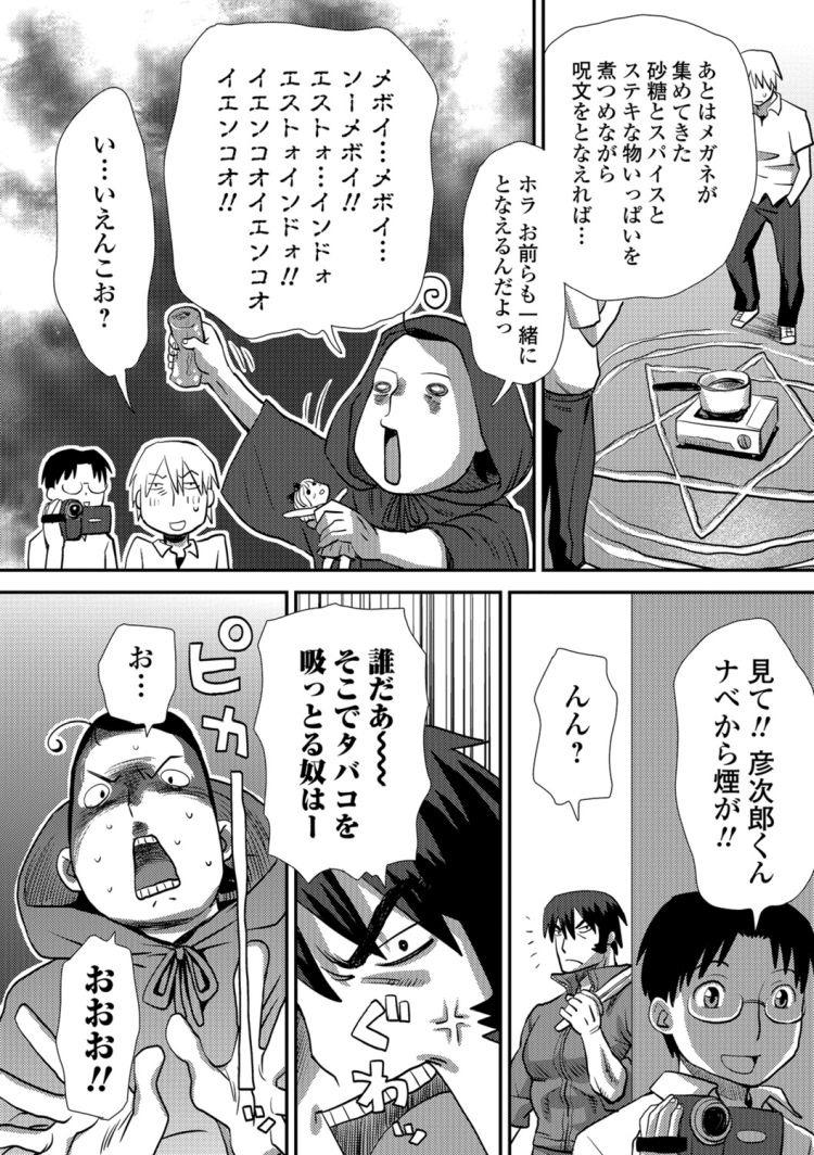 ニョタイカエロ漫画 ヌける無料漫画喫茶004