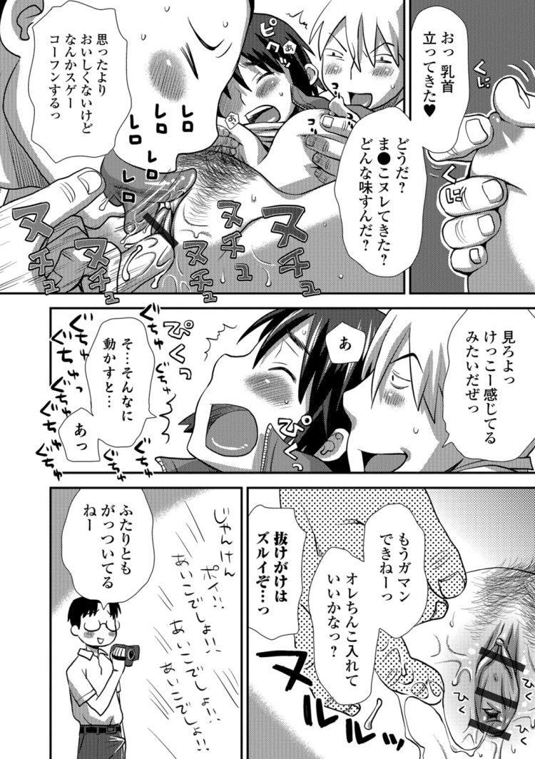 ニョタイカエロ漫画 ヌける無料漫画喫茶008
