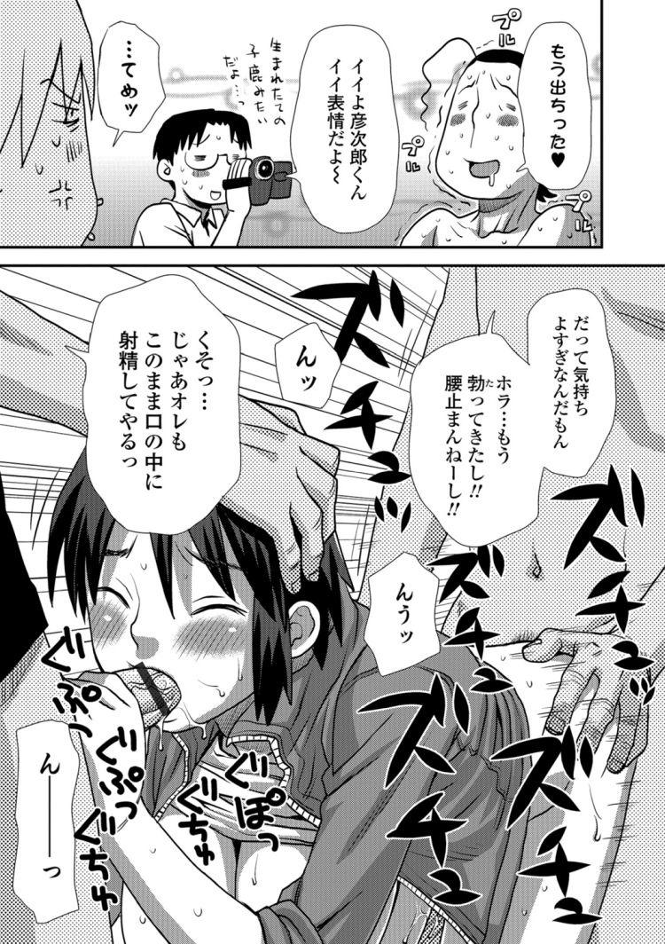 ニョタイカエロ漫画 ヌける無料漫画喫茶011
