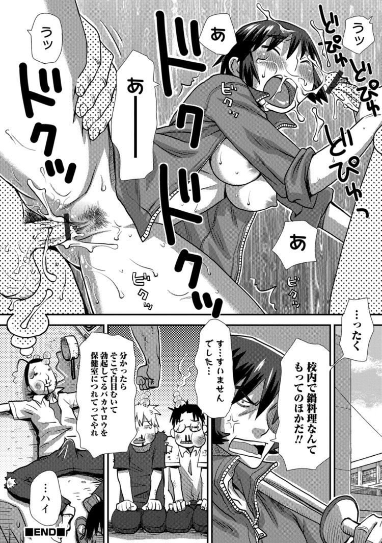 ニョタイカエロ漫画 ヌける無料漫画喫茶012