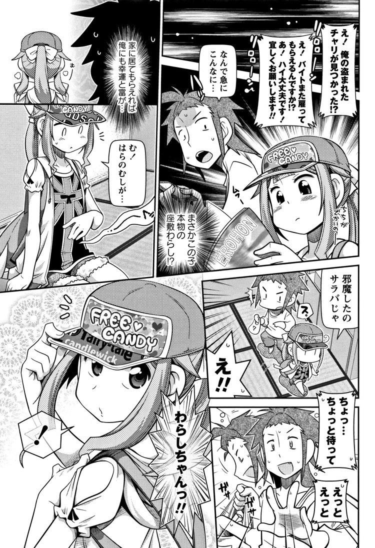 座敷童子 家にいるエロ漫画 ヌける無料漫画喫茶003