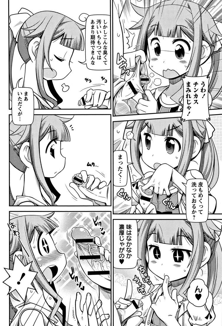 座敷童子 家にいるエロ漫画 ヌける無料漫画喫茶006