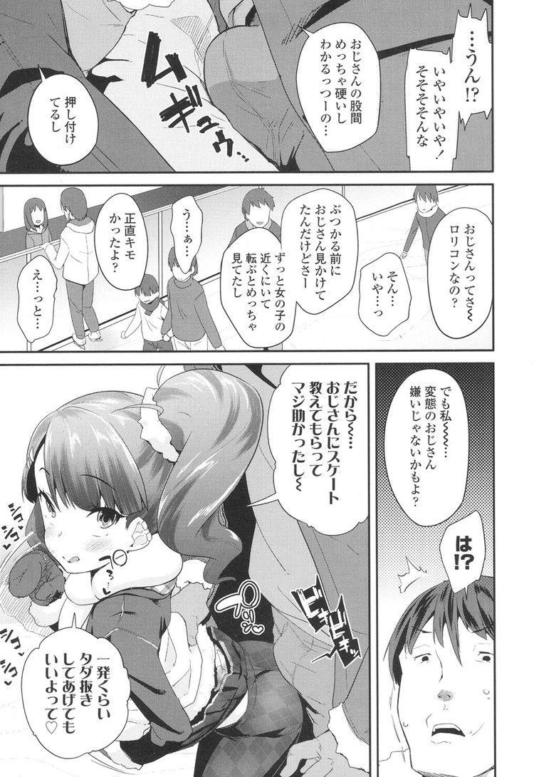 女子トイれ我慢エロ漫画 ヌける無料漫画喫茶003