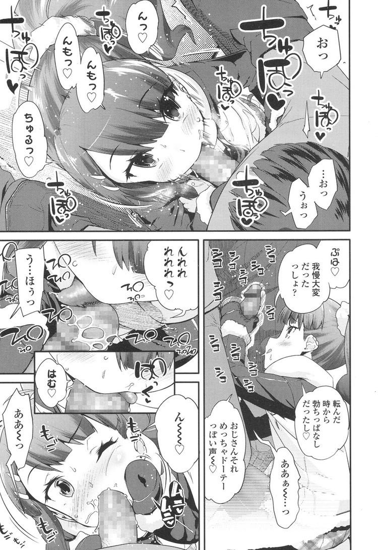 女子トイれ我慢エロ漫画 ヌける無料漫画喫茶005