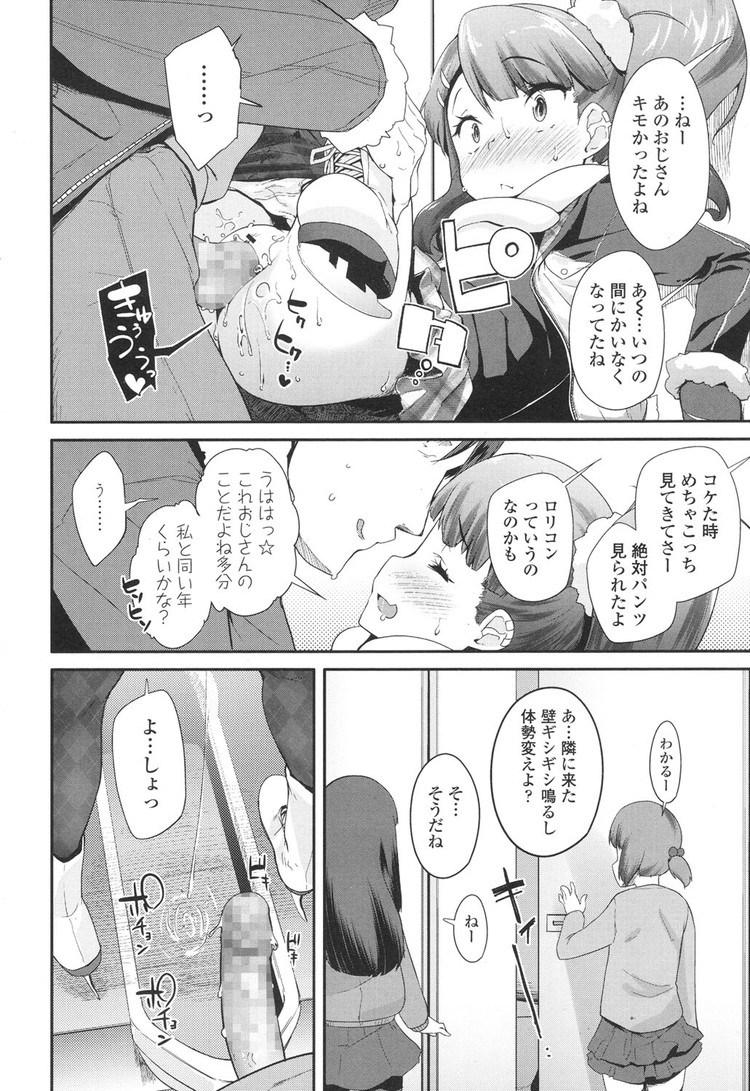 女子トイれ我慢エロ漫画 ヌける無料漫画喫茶012