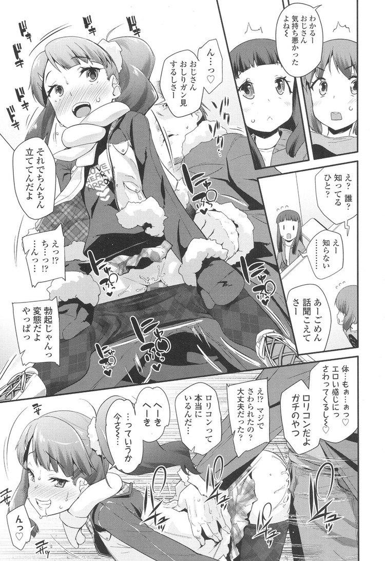 女子トイれ我慢エロ漫画 ヌける無料漫画喫茶015