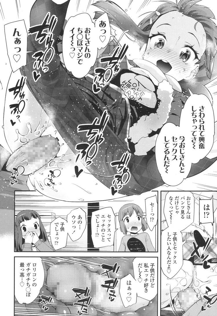 女子トイれ我慢エロ漫画 ヌける無料漫画喫茶016