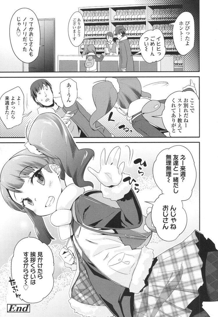 女子トイれ我慢エロ漫画 ヌける無料漫画喫茶020