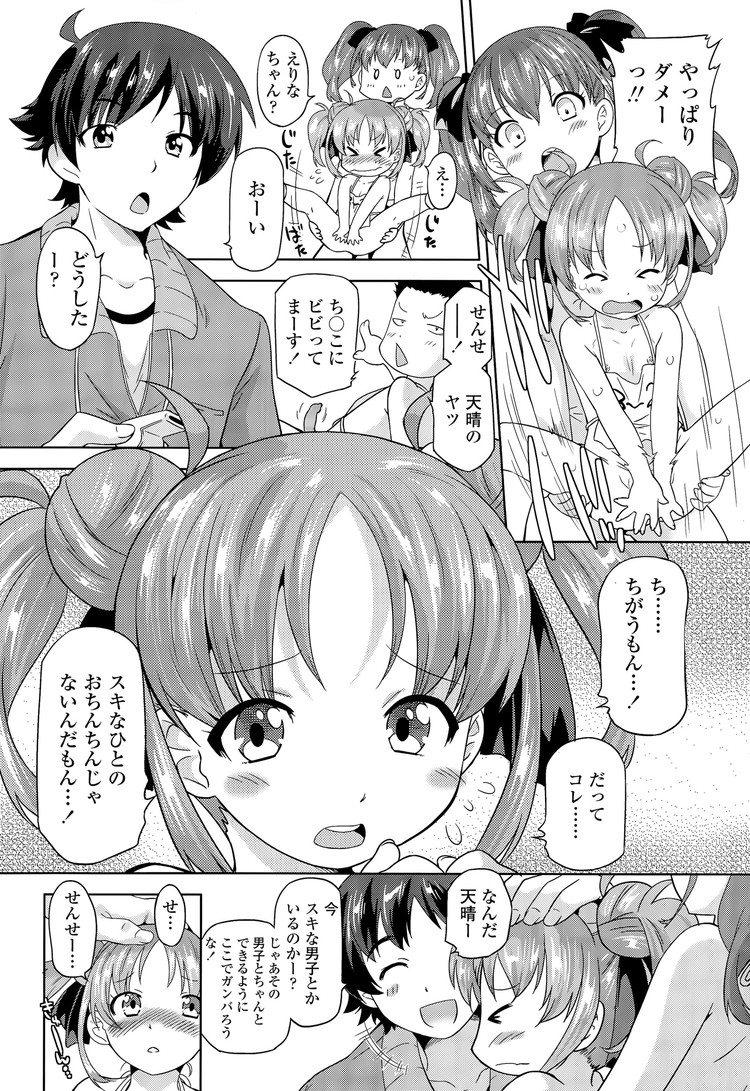 保健体育実習指導エロ漫画 ヌける無料漫画喫茶005