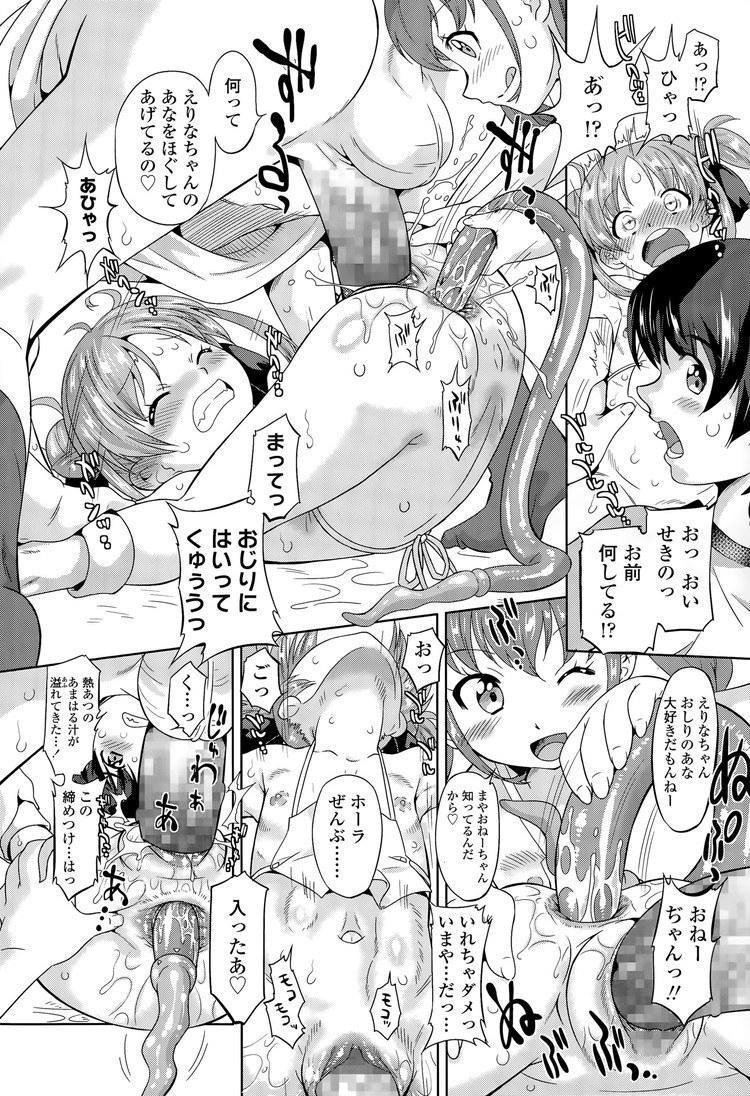 保健体育実習指導エロ漫画 ヌける無料漫画喫茶012