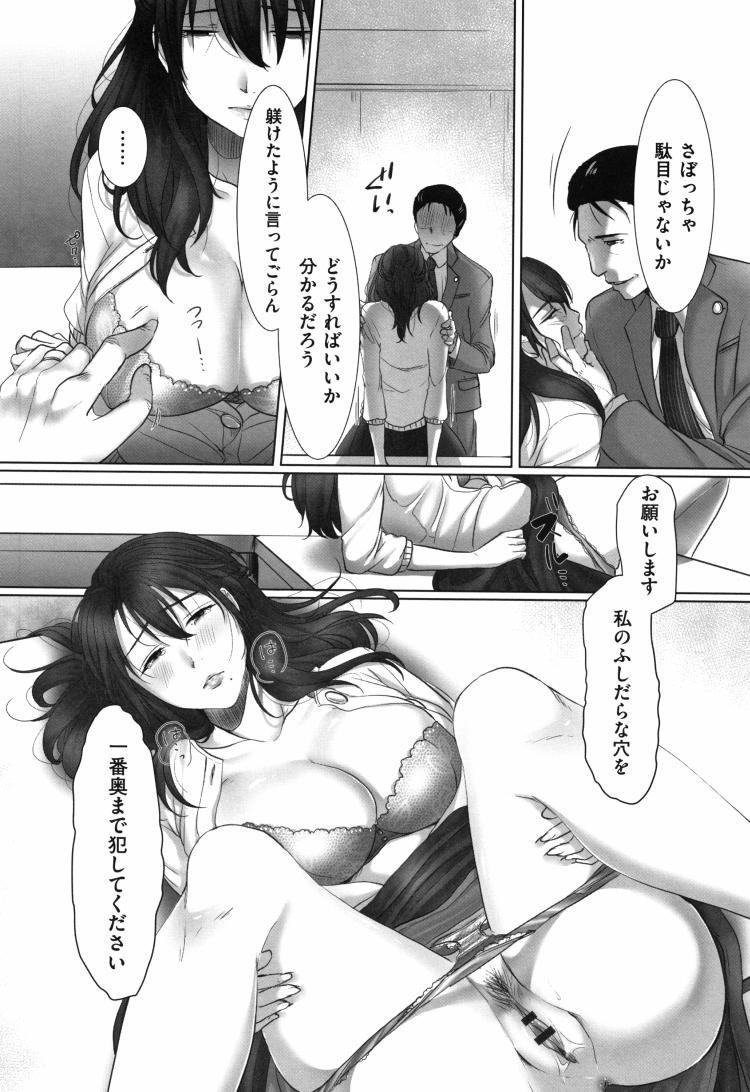 ヒトズマノヒミツエロ漫画 ヌける無料漫画喫茶008