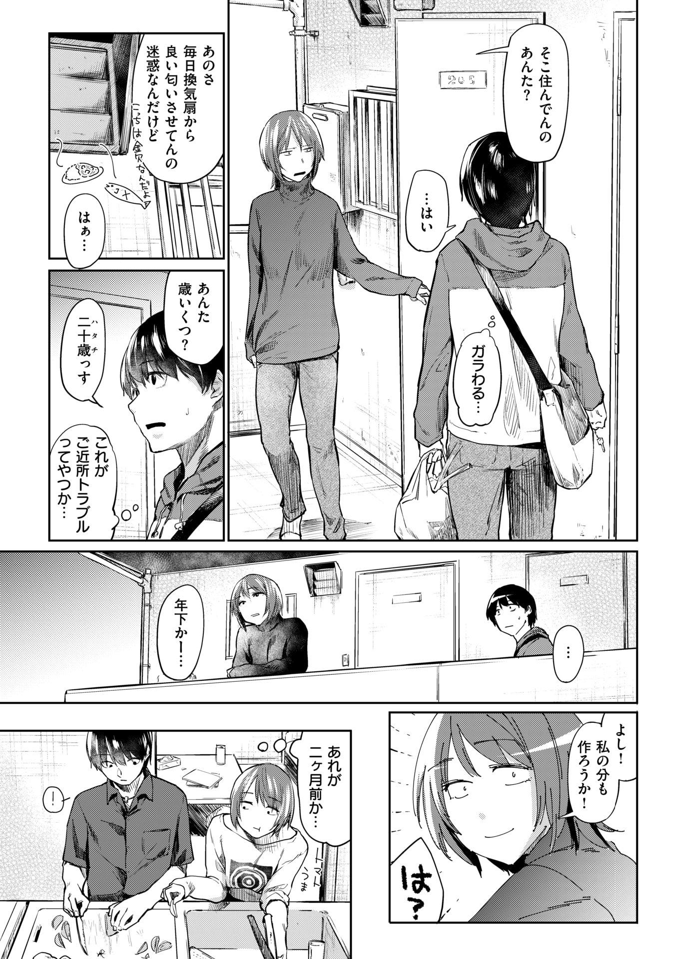 騏上位 動かし方エロ漫画 ヌける無料漫画喫茶003