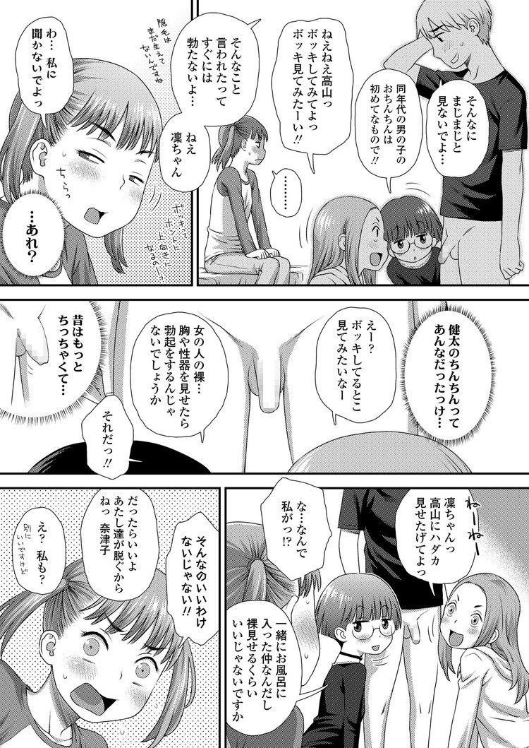 ぼっ気 年齢エロ漫画 ヌける無料漫画喫茶005