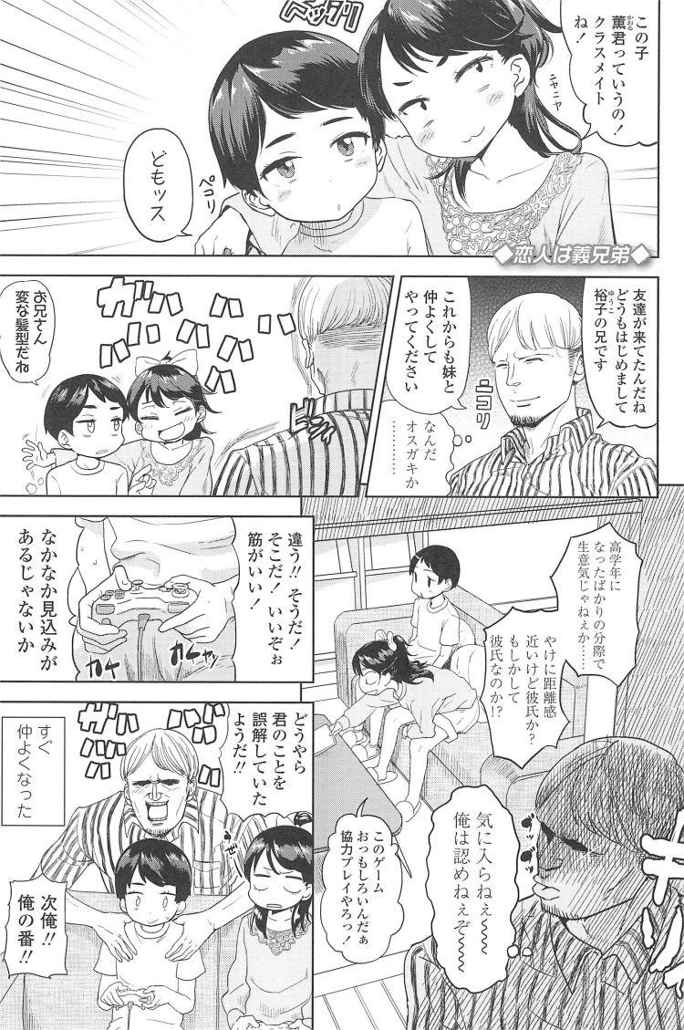 イモウトノトモダチエロ漫画 ヌける無料漫画喫茶001
