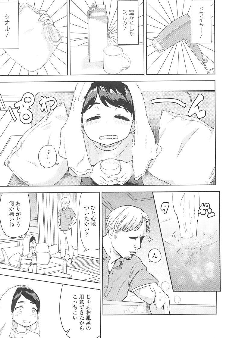イモウトノトモダチエロ漫画 ヌける無料漫画喫茶003