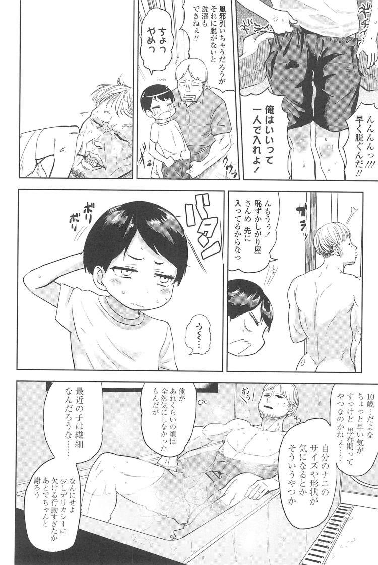 イモウトノトモダチエロ漫画 ヌける無料漫画喫茶004