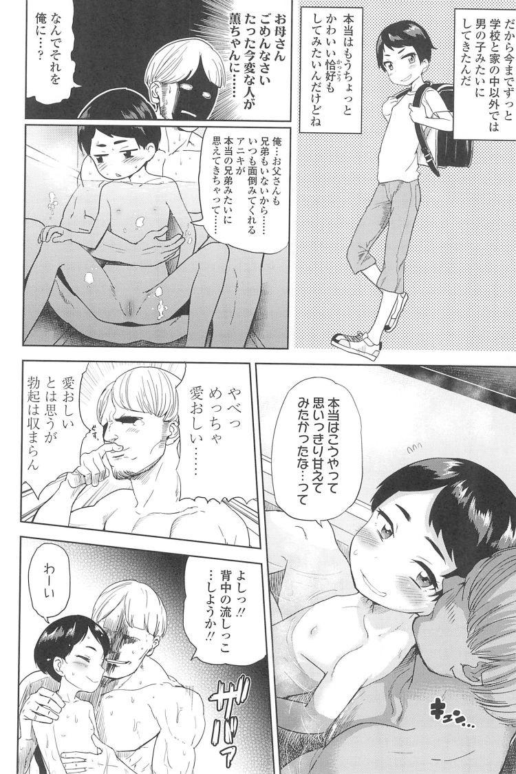 イモウトノトモダチエロ漫画 ヌける無料漫画喫茶008