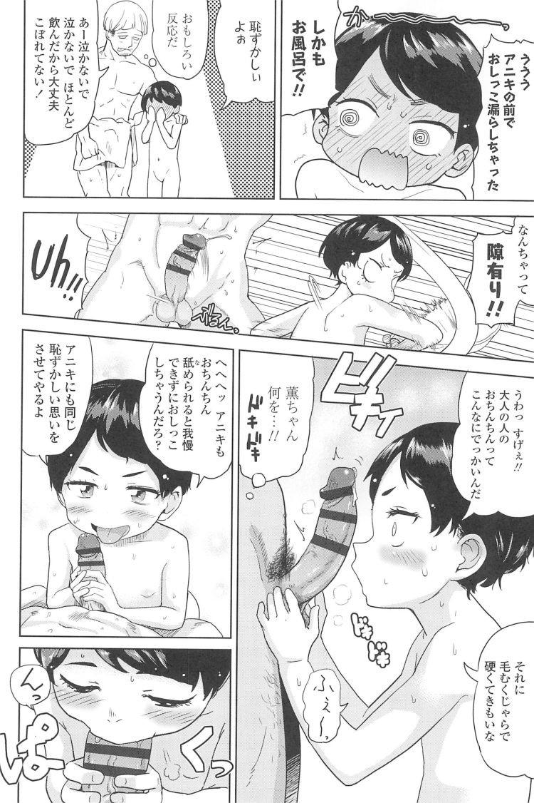 イモウトノトモダチエロ漫画 ヌける無料漫画喫茶012