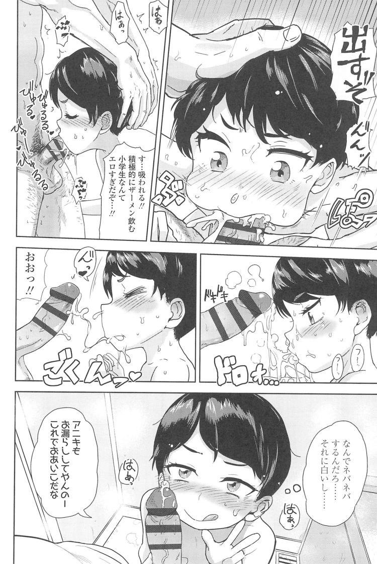 イモウトノトモダチエロ漫画 ヌける無料漫画喫茶014