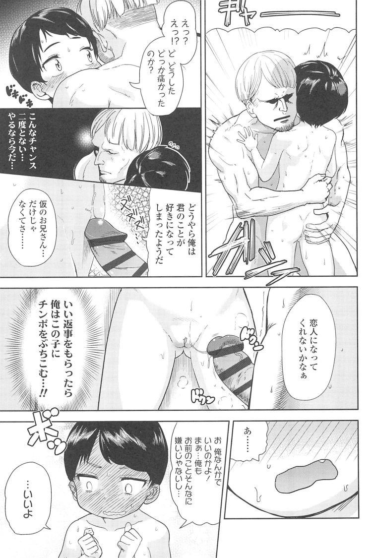 イモウトノトモダチエロ漫画 ヌける無料漫画喫茶015
