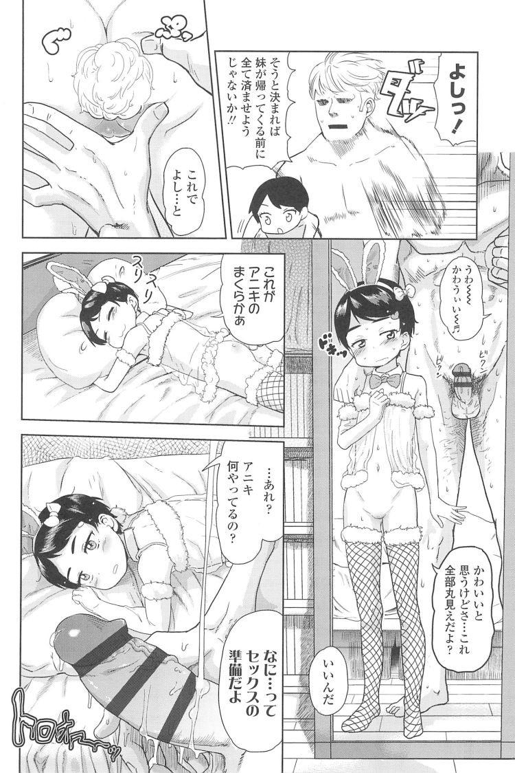 イモウトノトモダチエロ漫画 ヌける無料漫画喫茶016